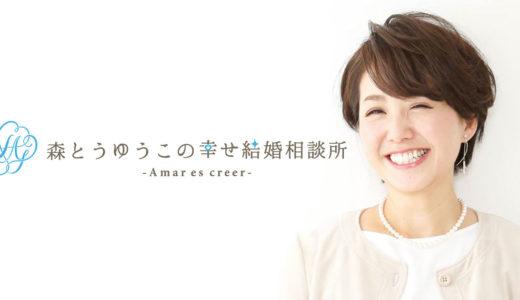 【お願い】LINE@「森とうゆうこ@笑顔で婚活LINE」にご参加頂くあなたへ
